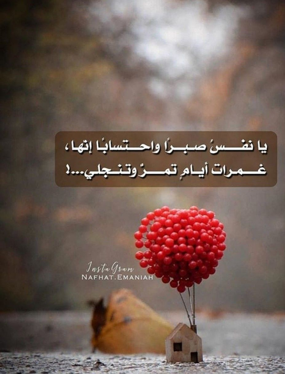 Pin By Haidy On راق لي Islamic Quotes Great Words Words