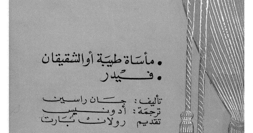 مسرحية مأساة طيبة راسين Pdf Math Math Equations Calligraphy