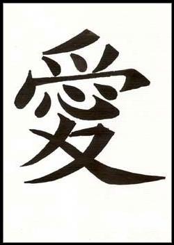 Amor En Chino Letras Divertidas Signos Chinos Tatuajes