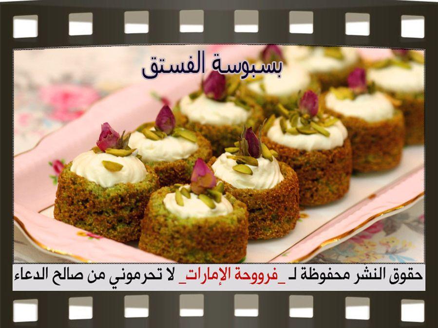 بسبوسة الفستق بالصور Pistachio Basbousa Recipe Arabic Sweets Sweets Desserts