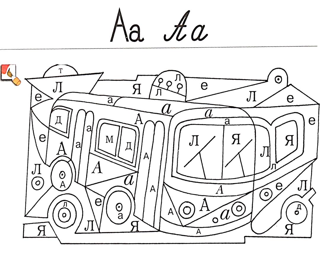 раскрась все буквы А | Обучение алфавиту, Обучение буквам ...
