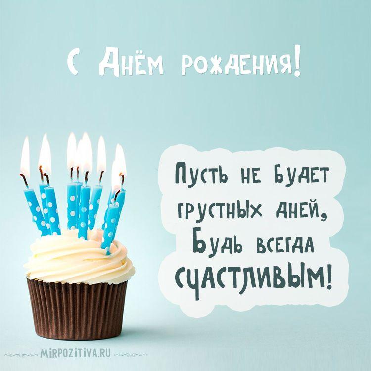 Открытки с днем рождения мужчине прикольные Михаилу