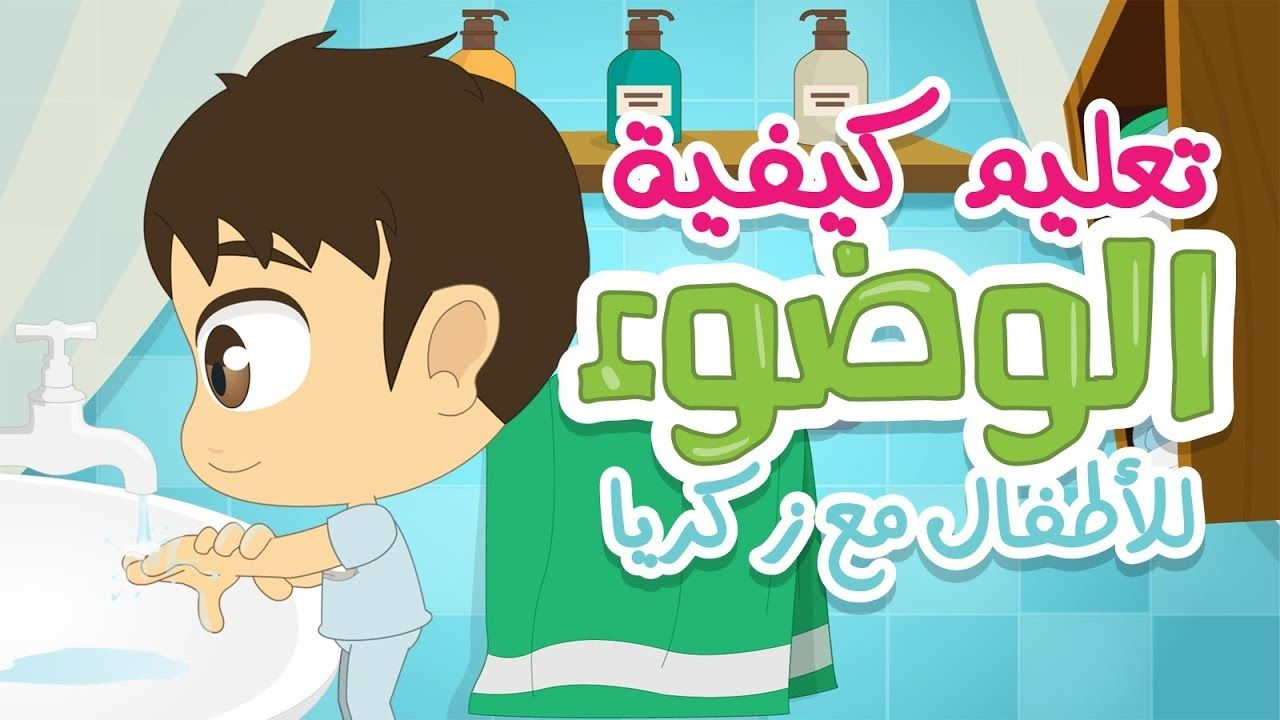 Learn Ablution Wudu For Kids The Right Way Learn Wudu For Kids With Islamic Kids Activities Islam For Kids Teaching Kids