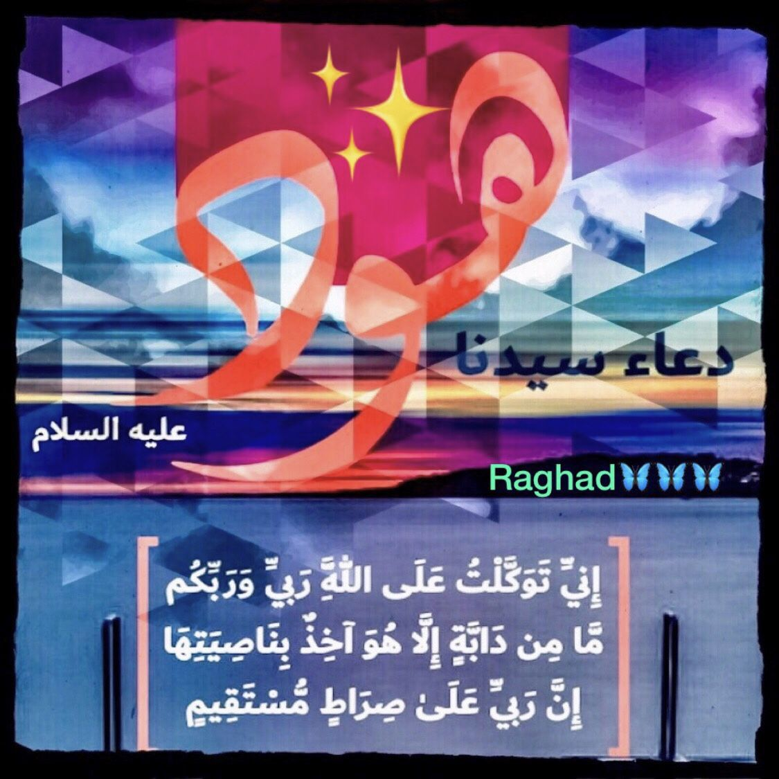 من د عاء الأنبياء Prayer For Peace Prayers 40 Days Of Prayer