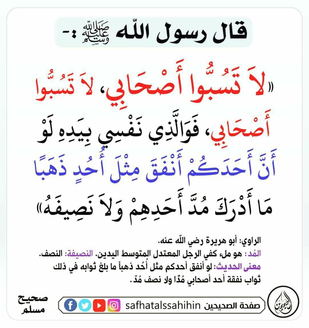 Pin By Omi Imo On أحاديث عن الرسول صلى الله عليه وسلم Islamic Phrases Islamic Quotes Hadith