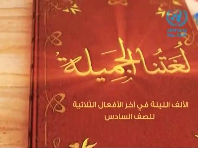 الالف اللينة في اخر الأفعال الثلاثية الصف السادس Arabic Calligraphy Teacher Calligraphy