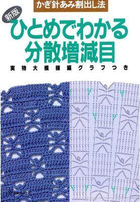 Libro Japones de Puntos a Crochet - Lourdes Chamorro - Picasa Albums Web