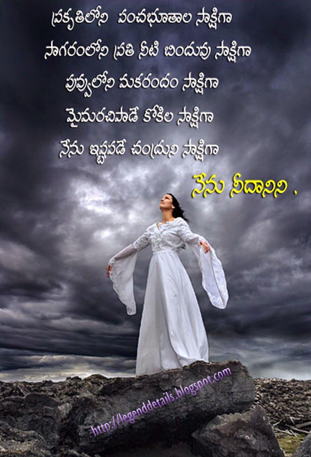 Love Quotes For Boyfriend In Telugu Whr3kzbte In Love Quotes