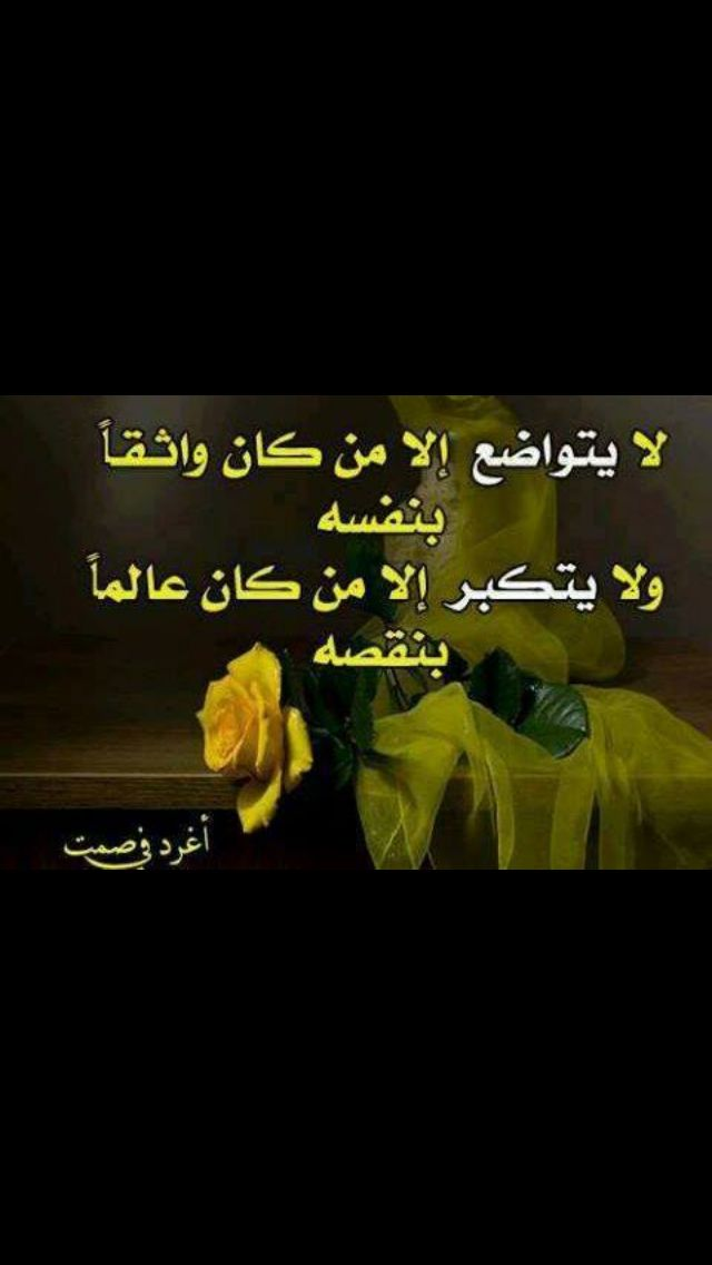 Pin By Nada Z On كلمات Words Cool Words Emotional Photos Words