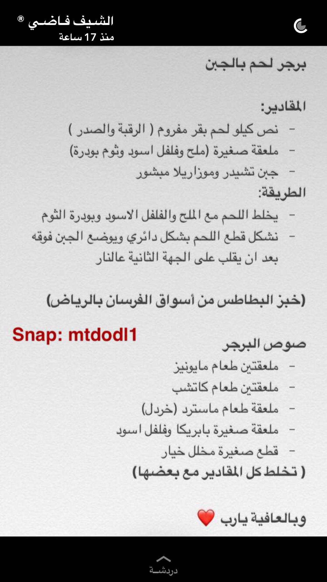 Pin By Amjaade Al Halwan On وصفات بالعربي Design Fashion Design Bullet Journal