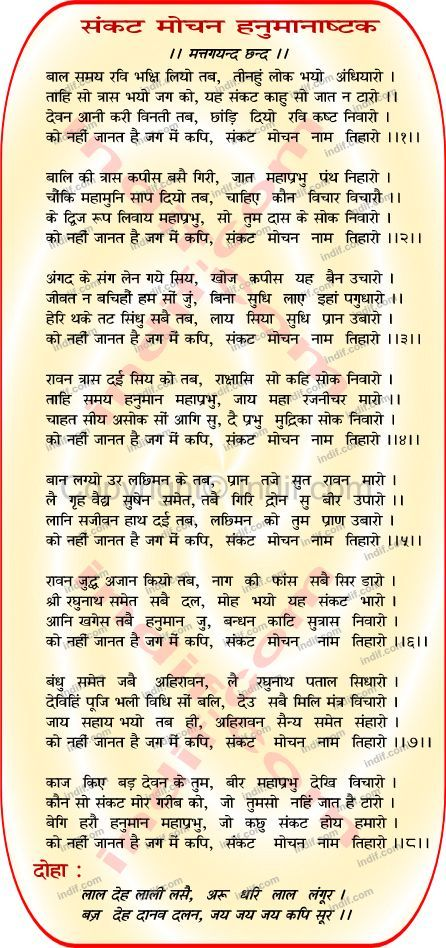 Hindi stotra rin mangal mochan pdf in