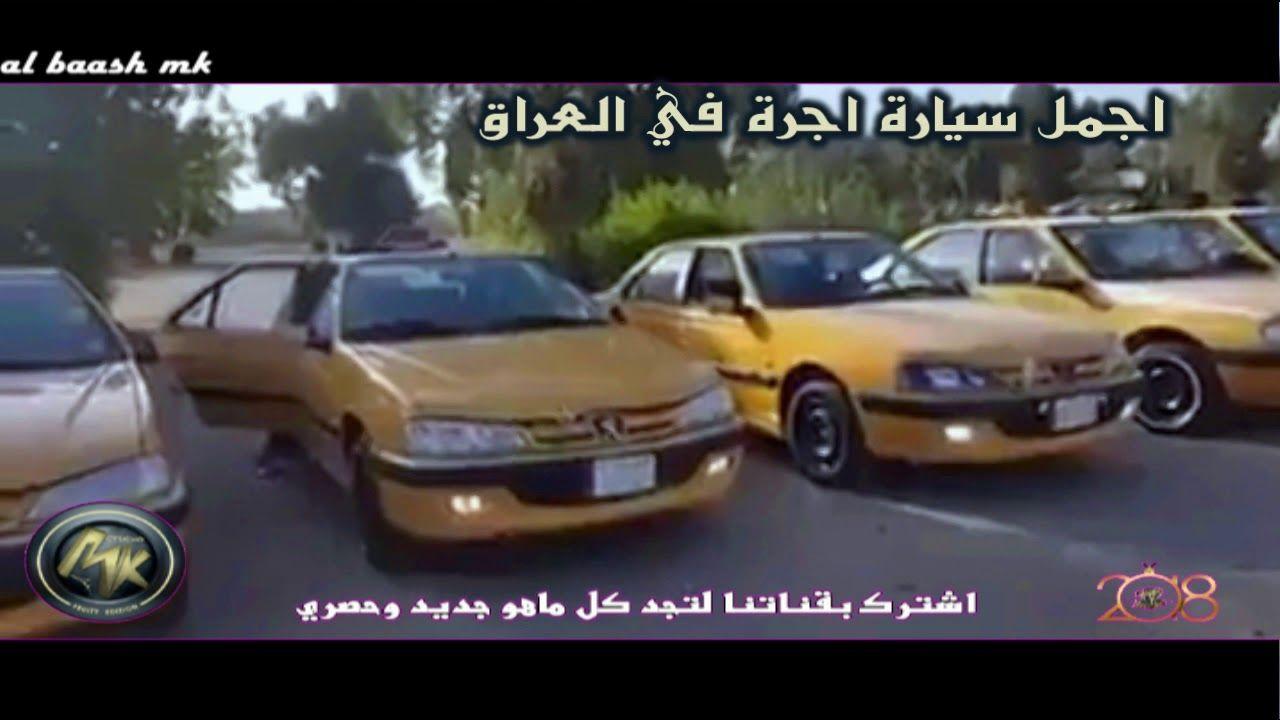 اجمل سيارة ايرانية بيجو بارص 2017 Youtube Vehicles