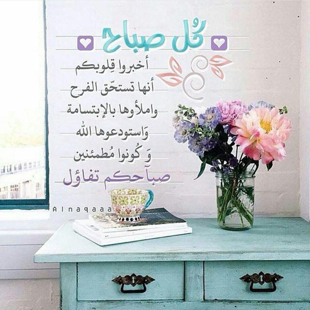 مدونة عمو Good Morning Coffee Good Morning Images Morning Wish