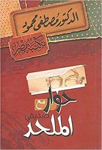 عاشق الكتب pdf