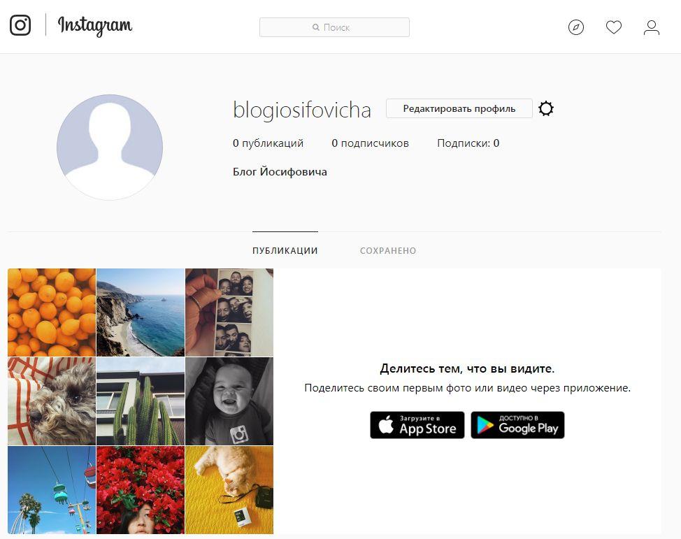 профиль аккаунта в Инстаграм