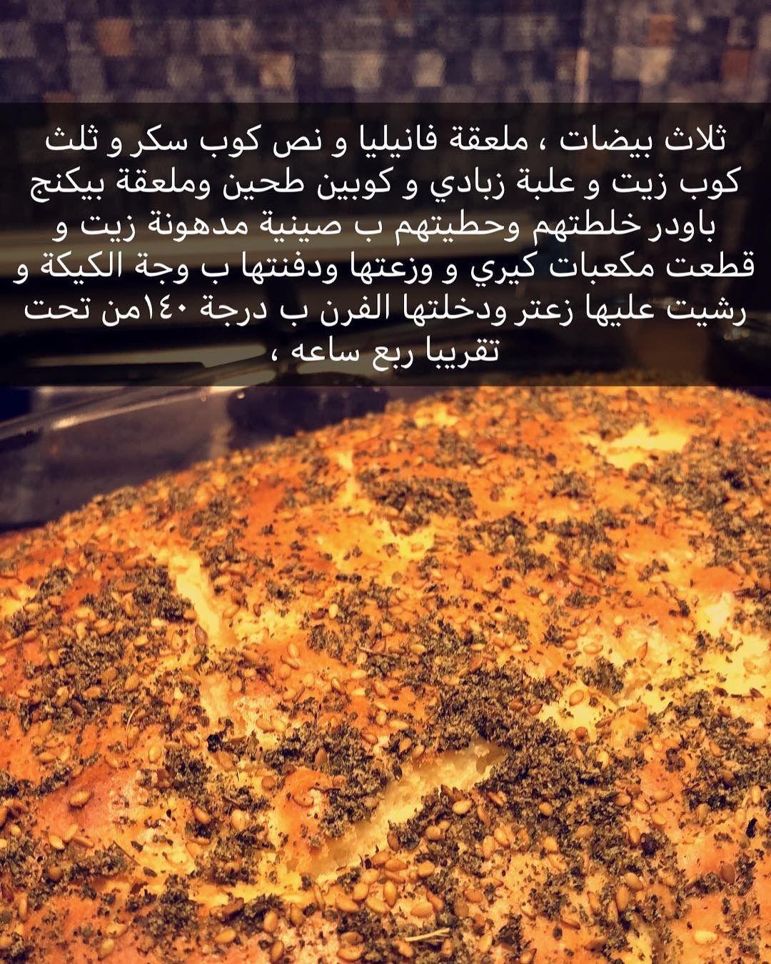 Pin By Hana On معجنات سندوتشات Cookout Food Palestinian Food Save Food