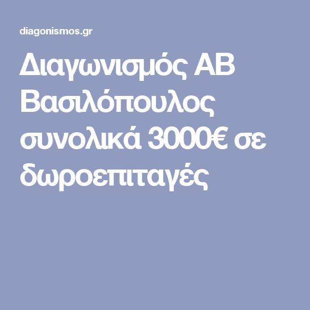 Διαγωνισμός ΑΒ Βασιλόπουλος συνολικά 3000€ σε δωροεπιταγές