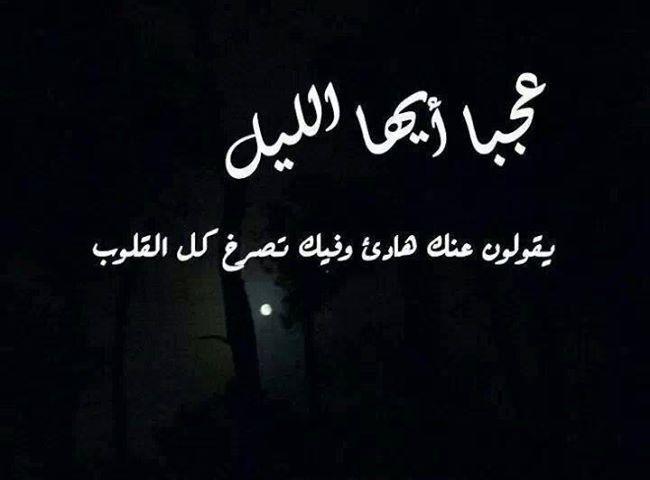عجبا أيها الليل Good Day Quotes Pretty Quotes Funny Arabic Quotes