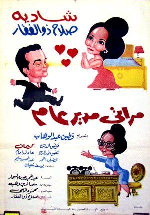 1966 أفيشات أفلام شادية Shadia Movie Film Posters Old Film Posters Egyptian Movies Movie Posters Vintage