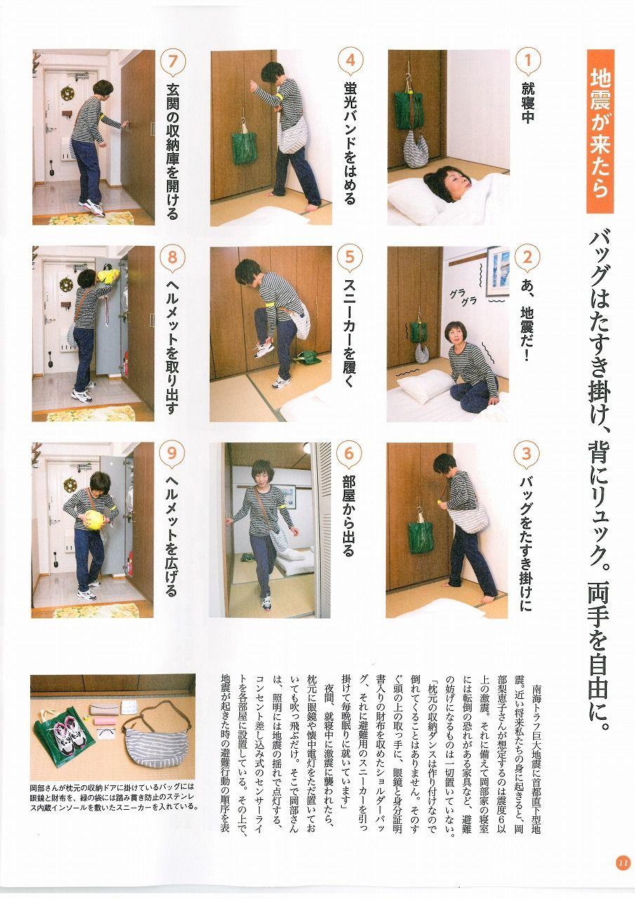 岡部さんの非常持ち出し袋1 非常持ち出し袋 防災 地震 備え