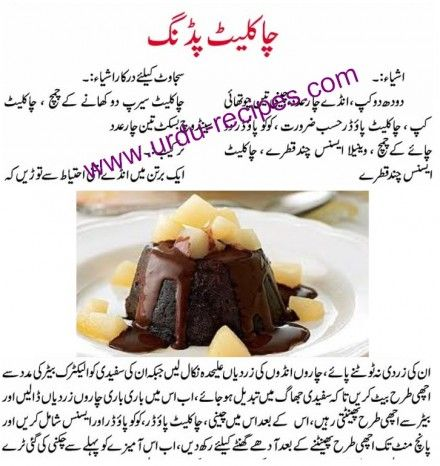 choc lava and pears cakes pinterest simple cake recipes and on birthday chocolate cake recipe in urdu