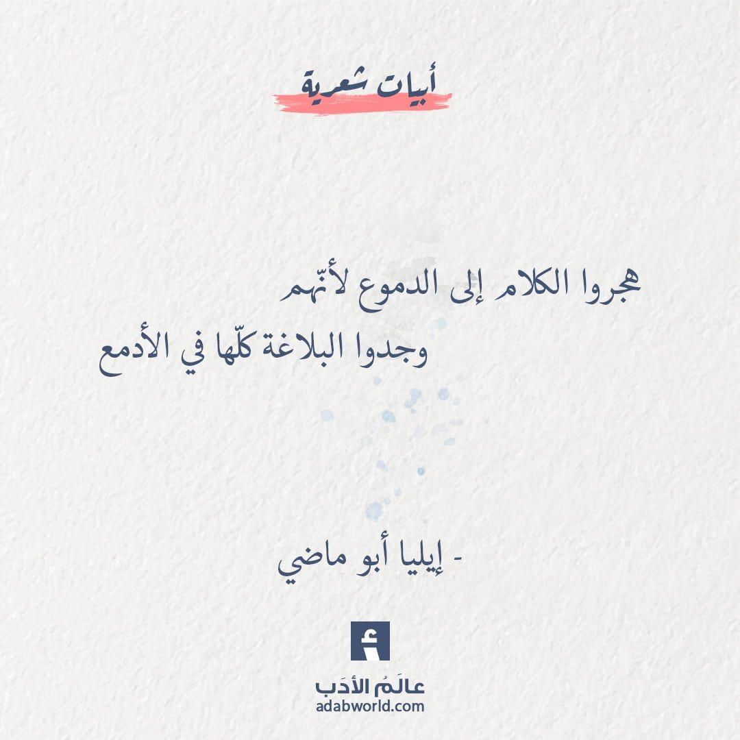 هجروا الكلام إلى الدموع من اجمل ابيات إيليا أبو ماضي عالم الأدب Calligraphy Quotes Love Words Quotes Pretty Quotes