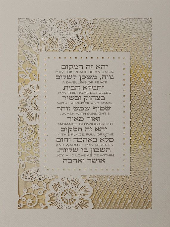 LACE Papercut HOME BLESSING / Birkat Ha'Bayit by RuthMergi on Etsy