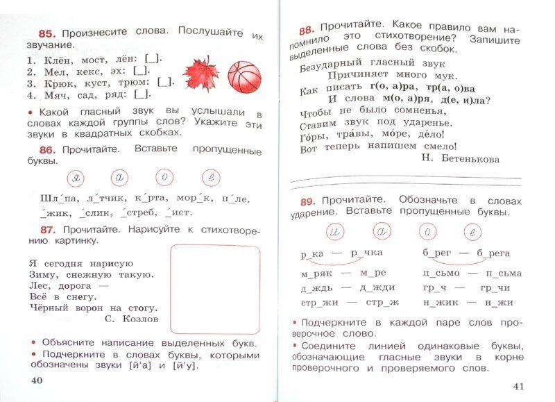 Домашний задания по русскому языку 2 класс канакина