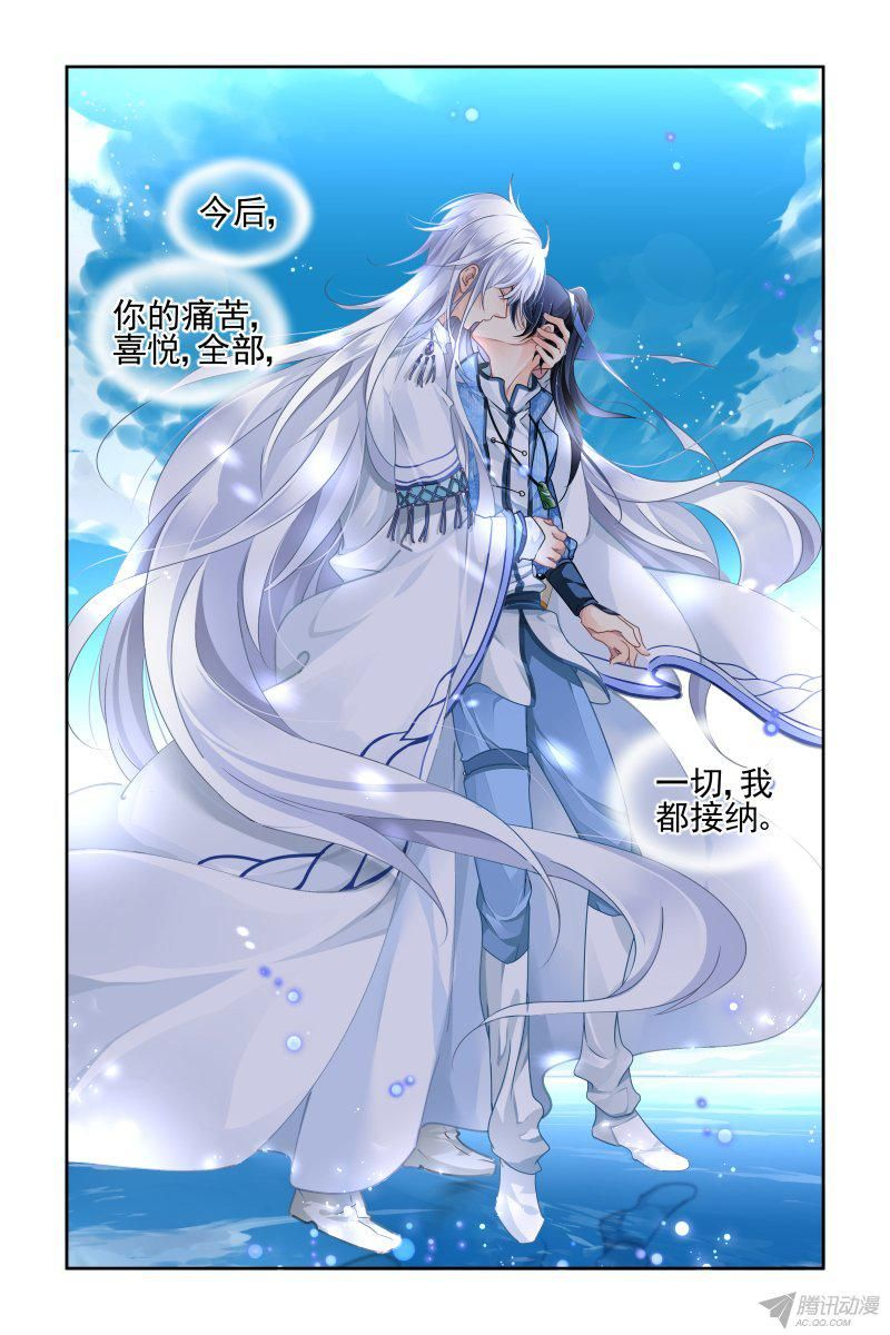Soul Contract/Ling Qi manhua by Pingzi, scanlations by UTMS  The