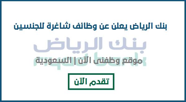 أعلن بنك الرياض عن طرح وظيفة إدارية شاغرة لديه في مدينة الرياض وذلك لحملة درجة البكالوريوس وفقا لما ورد بإعلان التوظيف الصادر ع In 2021 Remote Jobs Allianz Logo Job