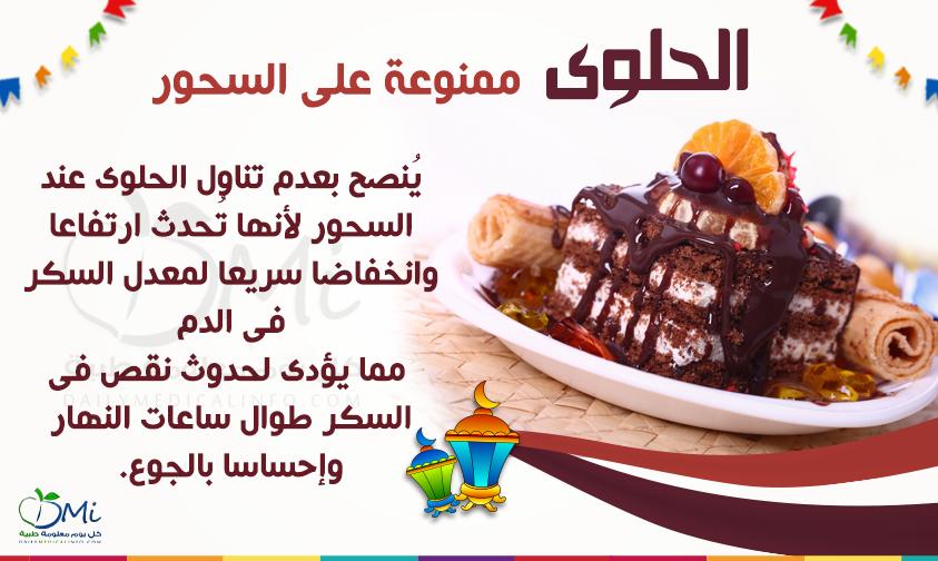 الحلوى على السحورتؤدى الى شعورك بالجوع اثناء الصيام Food Ramadan Health
