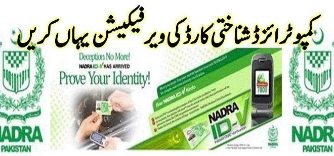 9900c4ff4bc5fcfca5dcb0c841e8a49a - How To Track Passport Application Status In Pakistan
