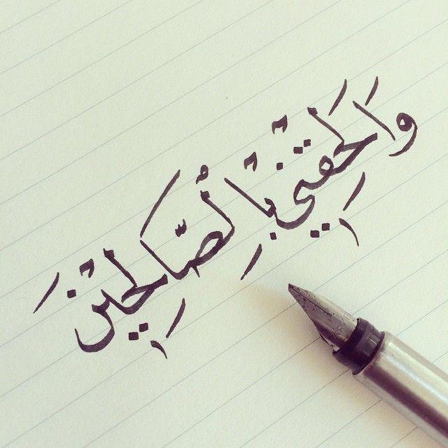 Pin By Mohammed Sfia On الخط العربي Arabic Calligraphy Painting Islamic Art Calligraphy Islamic Calligraphy