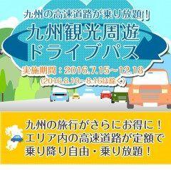 今こそお得に九州の旅を九州観光周遊パスで高速道路乗り放題 熊本大分から鹿児島宮崎などなど興味のある場所へ行ってみましょう()/ ご利用に際しましてはインターネットから事前申し込みが必要ですので詳しくはこちらからご確認されましてこの秋の行楽計画を立ててみてはいかがでしょうか  みち旅NEXCO西日本の周遊割引とハイウェイツアーの申込専用サイト http://ift.tt/2cBZTIm