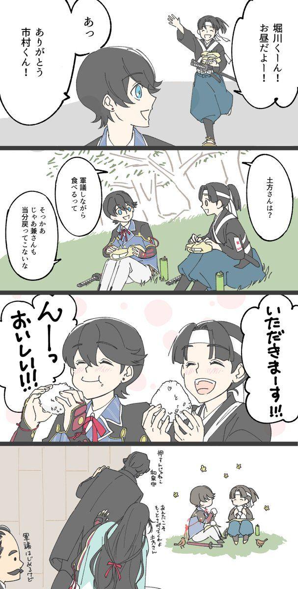 堀川くーん お昼だよー touken ranbu hanamaru anime
