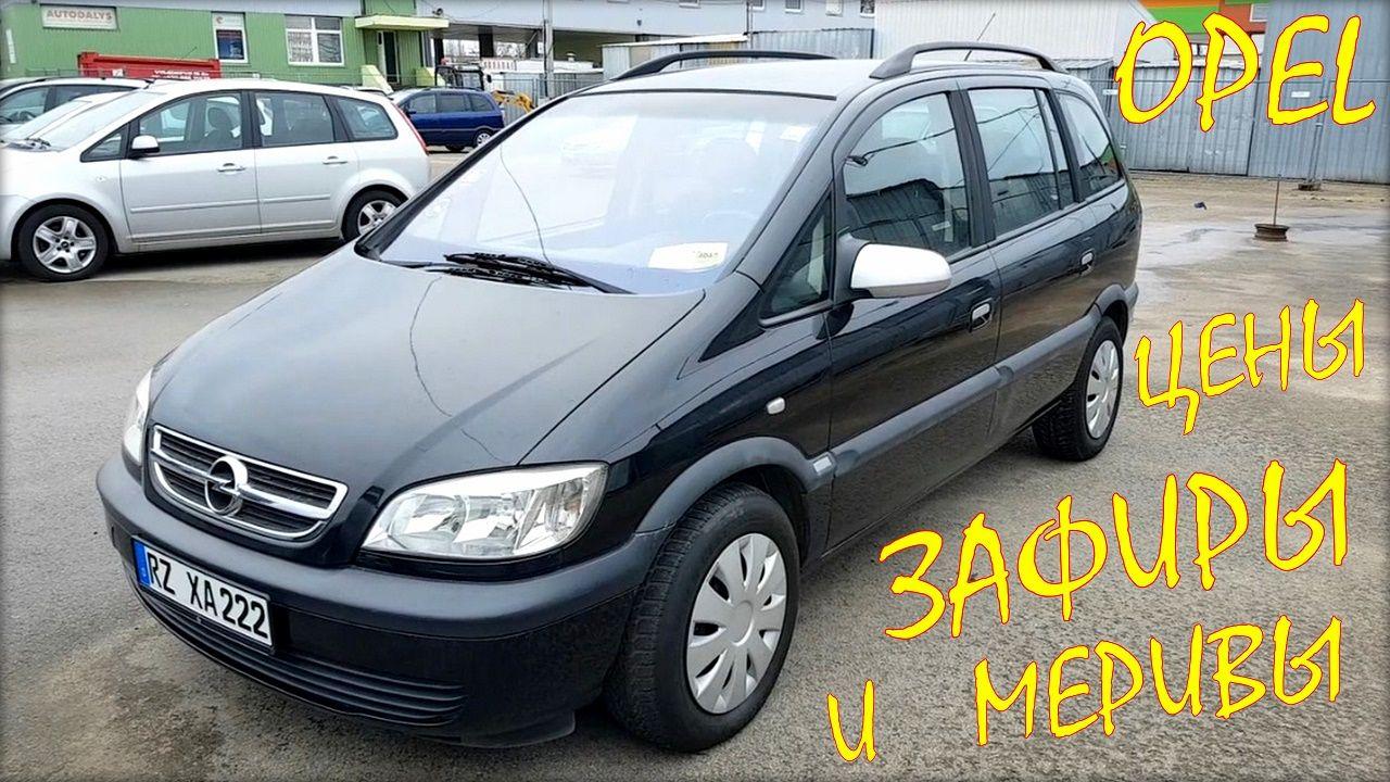 Ceny Na Opel Zafira I Opel Meriva Fevral 2020 V 2020 G Litva