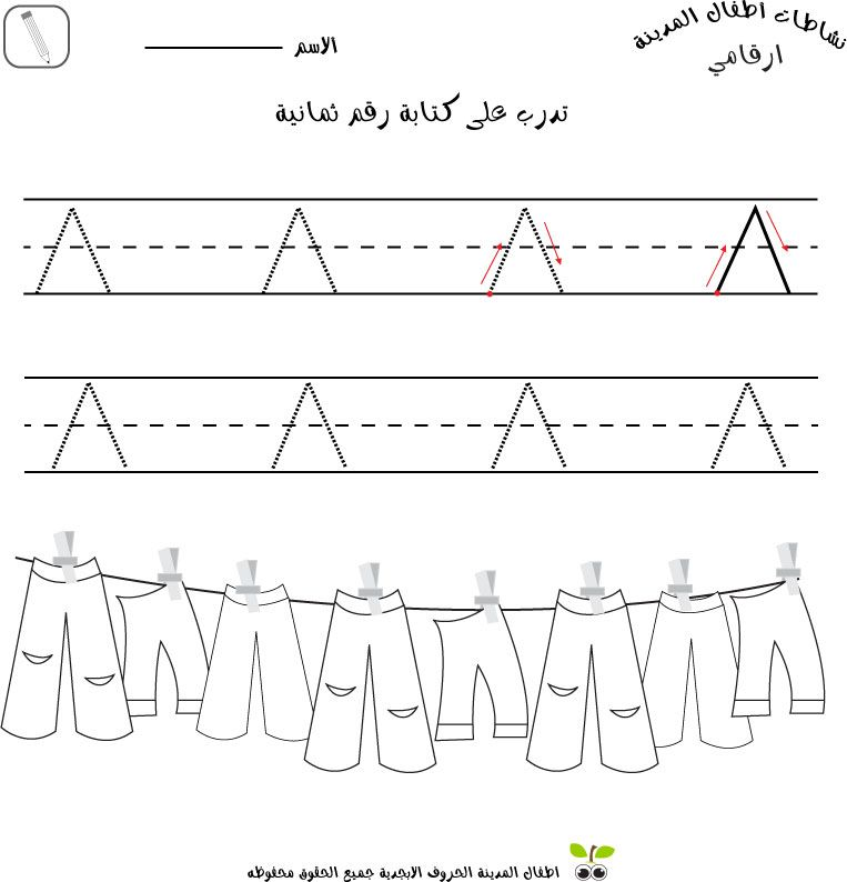 medinakids arabic number eight trace worksheet for kids arabic education learning arabic. Black Bedroom Furniture Sets. Home Design Ideas