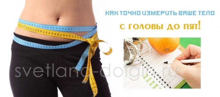как измерять объемы тела при похудении