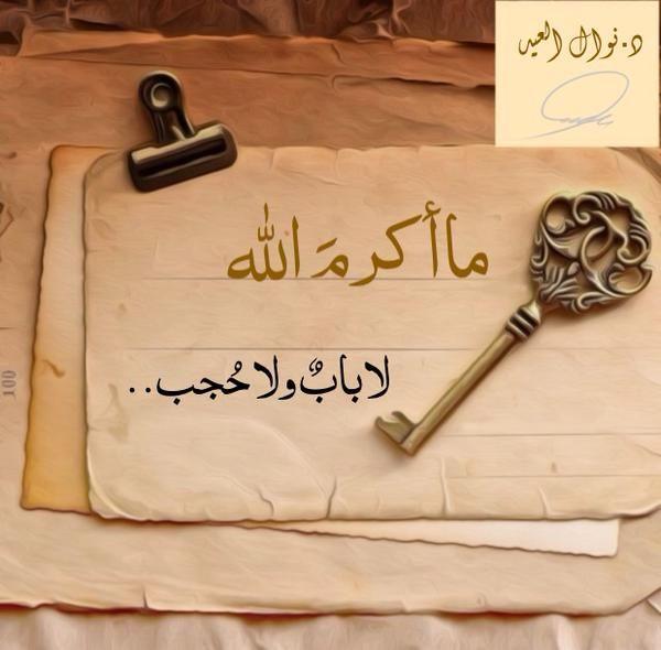 ما اكرم الله Some Words Islam Quran Allah