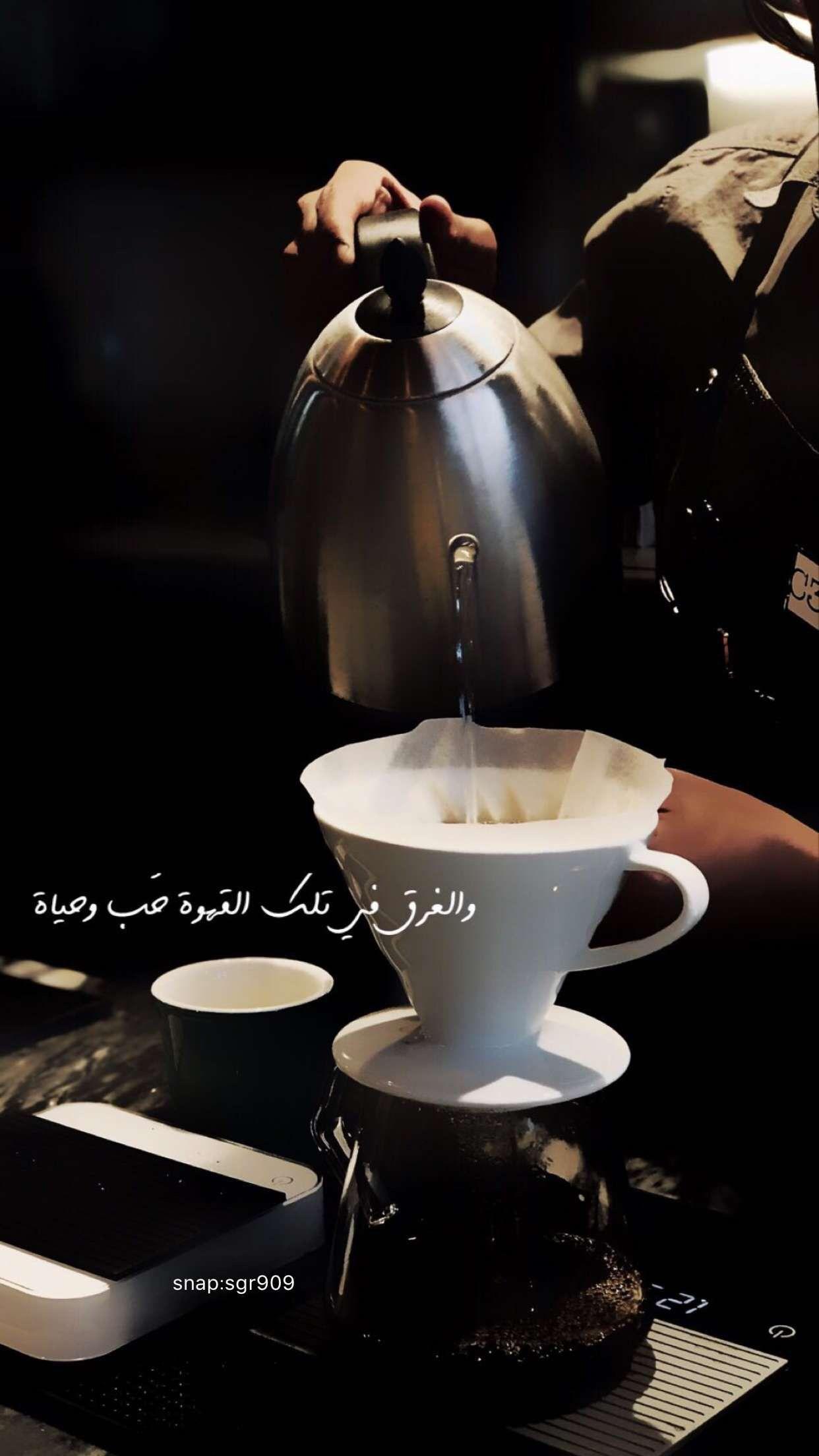 والغرق في تلك القهوة حب وحياة Coffee V60 Coffee Coffee Maker