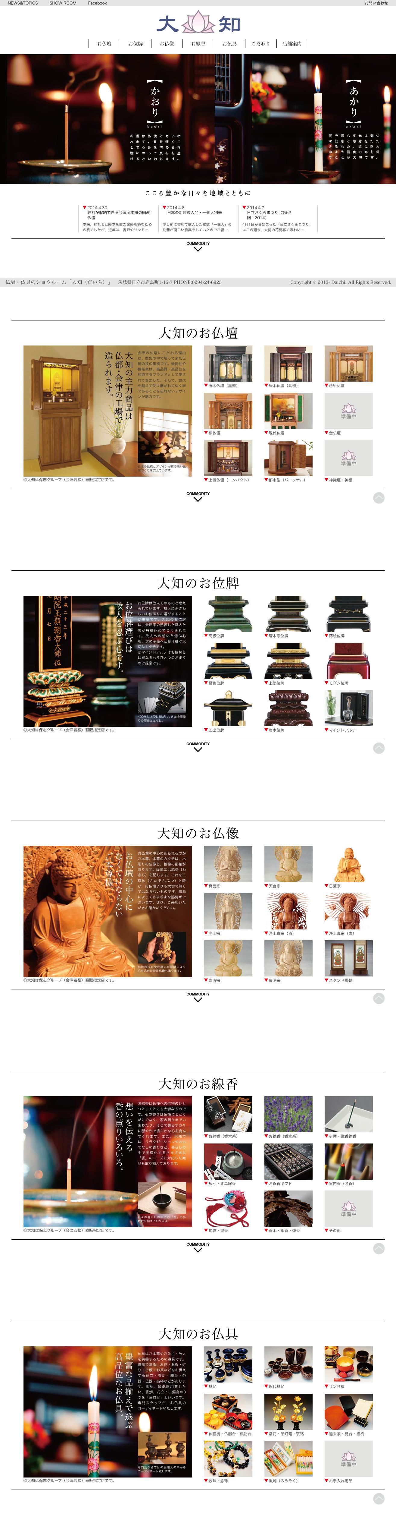 大知 Http Www Butsudan Daichi Jp 仏壇 仏具のショウルーム 大知 だいち 様 Webデザイン 仏具 インテリア 家具