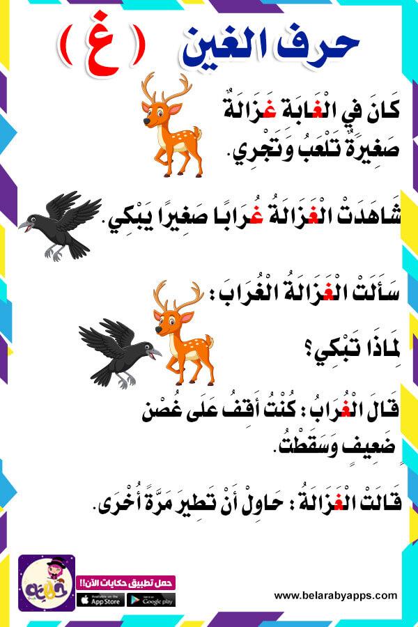قصة حرف الغين لرياض الأطفال مصورة قصص الحروف بالعربي نتعلم In 2021 Arabic Alphabet For Kids Learn Arabic Alphabet Alphabet For Kids