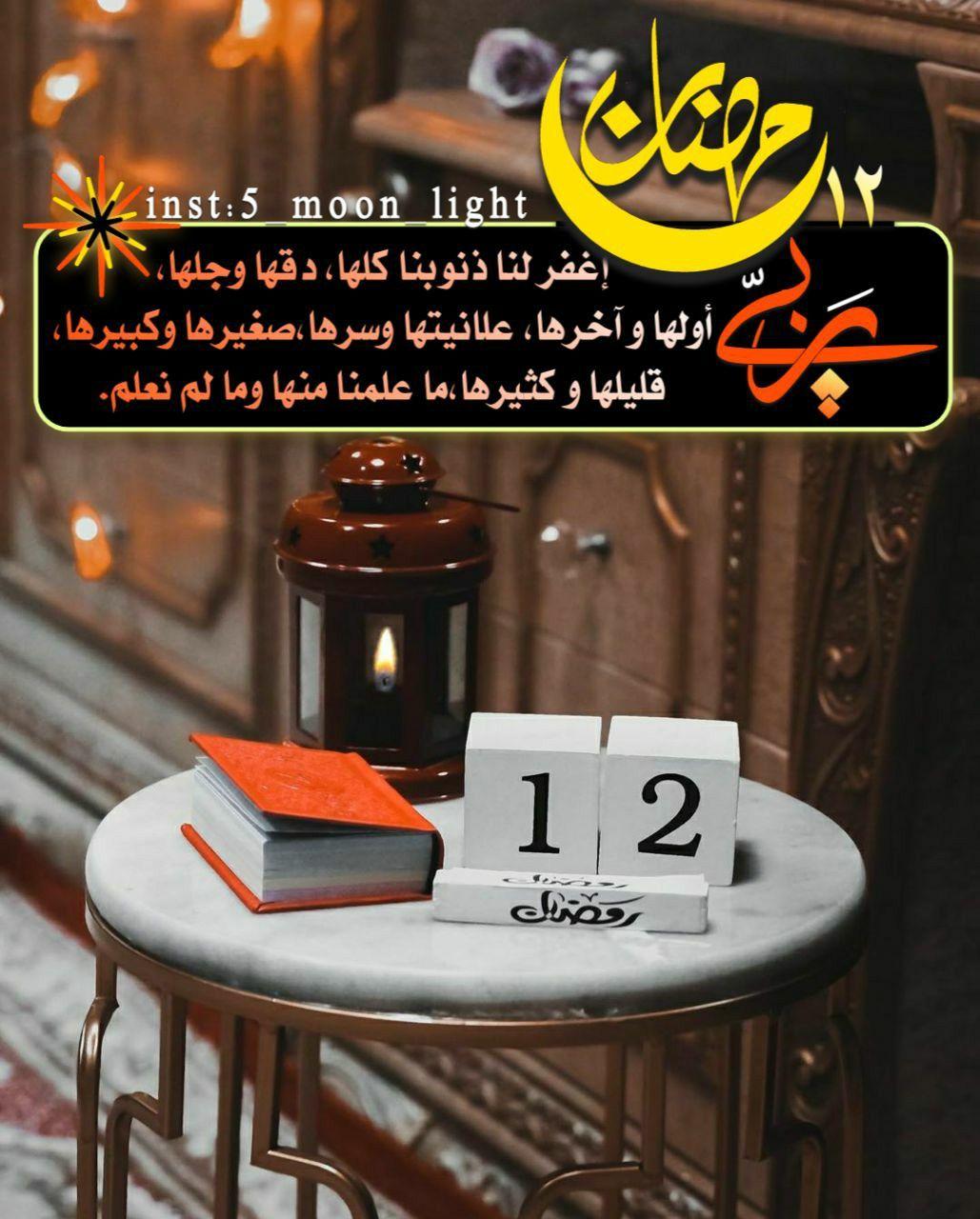 رمضان كريم رمضان يجمعنا اهلا رمضان اهلا رمضان تصميمي تصميم رمزيات رمزيات رمضان رمضان رمزيات Ramadan Company Logo Tech Company Logos