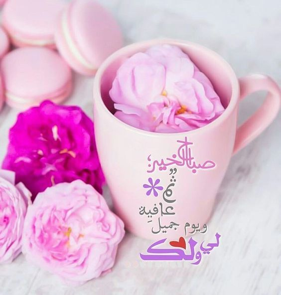 صور اجمل عبارات صباح الخير عالم الصور Good Morning Flowers Good Morning Animation Beautiful Morning Messages