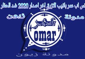 تنزيل واتساب عمر الوردي Ob2whatsapp آخر إصدار 2020 Omar Download Books Books