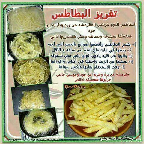 تفريز البطاطس Cooking Food Receipes Cooking Recipes