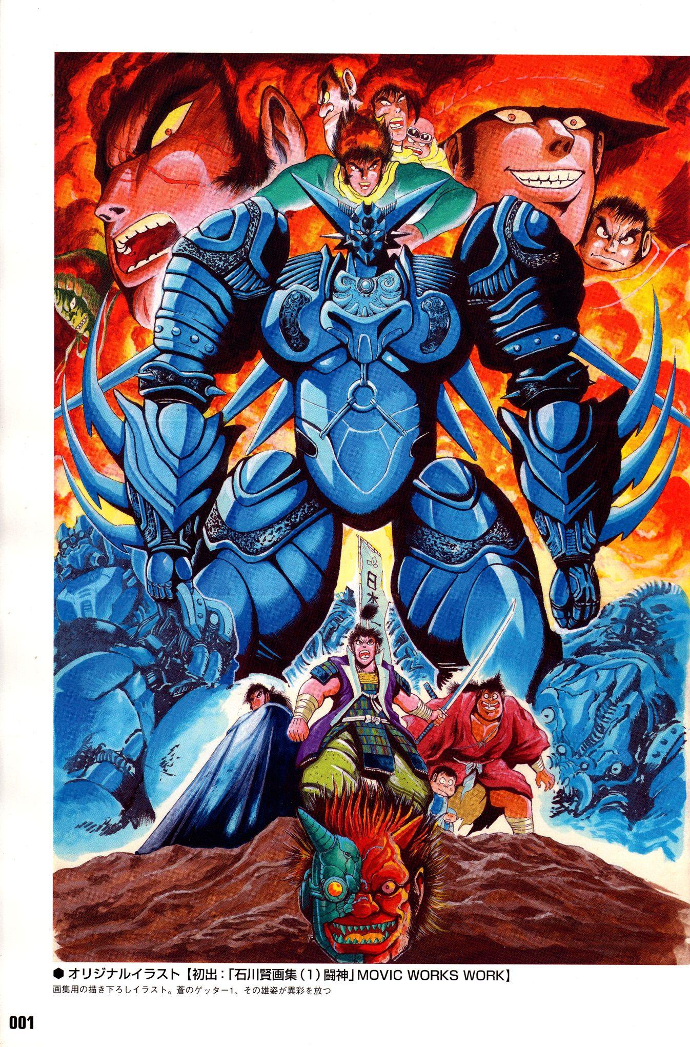 Ken Ishikawa - Getter Robo Bible (001) | イラスト, キャラクターデザイン, アニメ