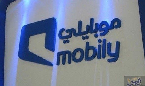 دعاوى مساهمي موبايلي علي الشركة تعود من جديد Tech Company Logos Company Logo Ibm Logo