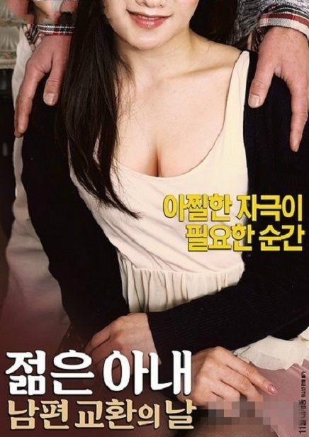 young-wife-film-mature-movie-download