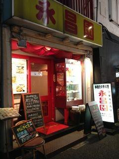 永昌園 - 1-7-16 Kajichō, Chiyoda-ku, Tōkyō / 東京都千代田区鍛冶町1-7-16
